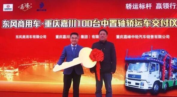东风商用车重庆地区获订单100辆