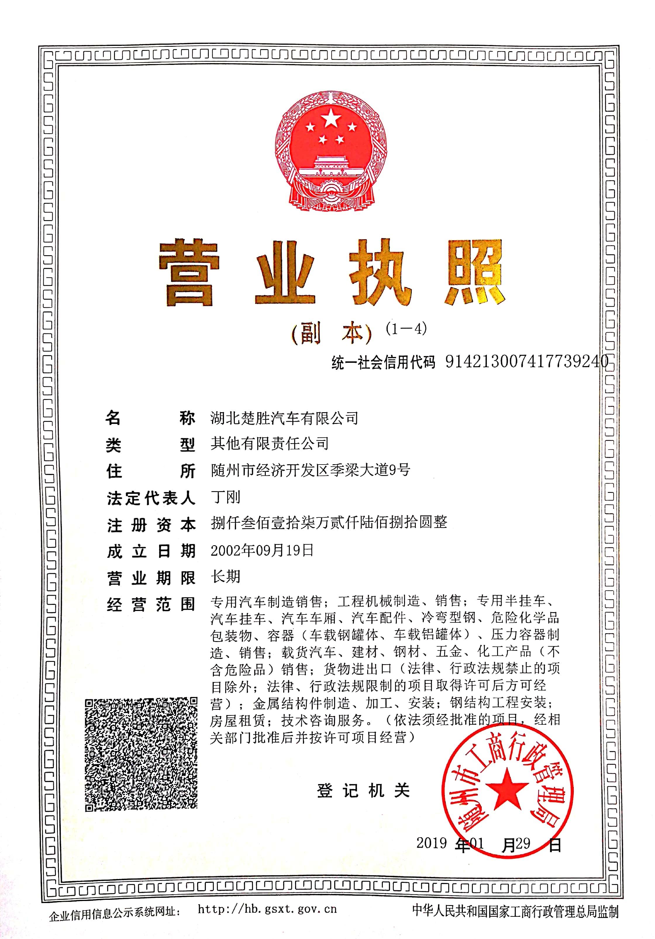 厦工楚胜(湖北)专用汽车制造有限公司变更扩展产品