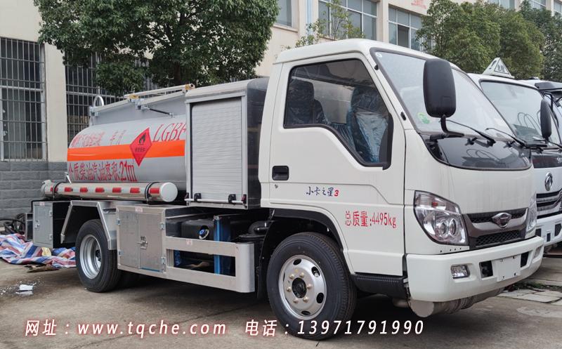 国六福田时代小卡之星3蓝牌加油车